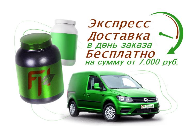 Экспресс доставка заказов бесплатно Фитхерб