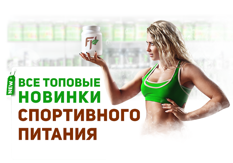 Новинки спортивного питания в Москве