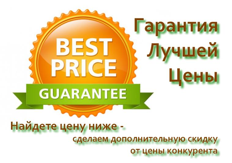 Гарантия лучшей цены - скидки от цен конкурентов
