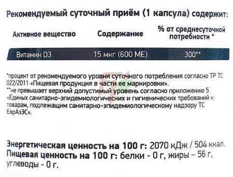 Vitamin D3 (600 IU × 90 caps)