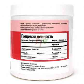 Micronized Creatine Powder (250 g)