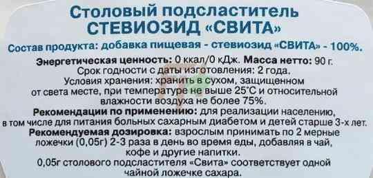 """Стевия - Стевиозид """"Свита"""" состав"""