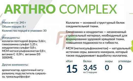 CybermassArthro Complex Состав