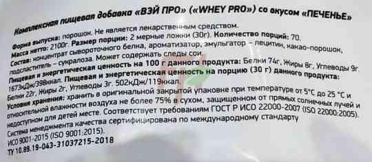 GeneticLab Nutrition Whey Pro 2100 гр состав