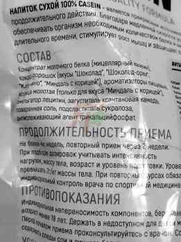 2SN Casein 900 гр состав