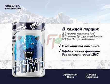 Siberian Nutrogunz Cold Blood Pump состав и описание