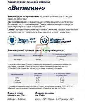 Siberian Nutrogunz Vitamin C состав