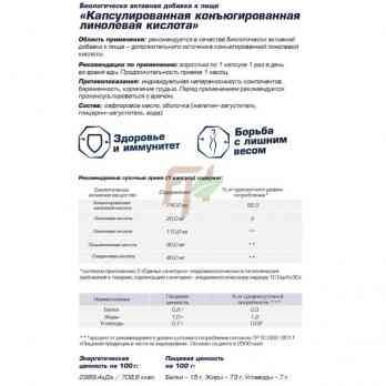 Siberian Nutrogunz CLA состав