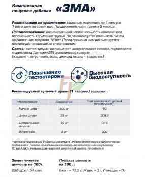 Siberian Nutrogunz ZMA + B6 Состав
