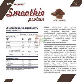 Состав Протеин Смузи от компании Сайбермасс