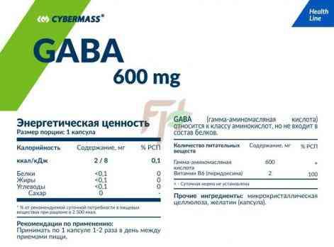 Cybermass GABA + B6 состав и описание