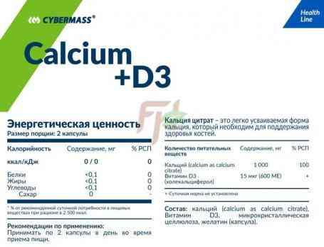 Cybermass Calcium + D3  - Состав и описание