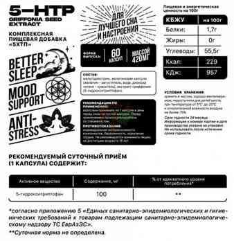 Biohacking Mantra 5-HTP - состав и описание