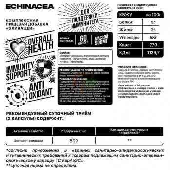 Biohacking Mantra экстракт эхинацеи - состав и описание