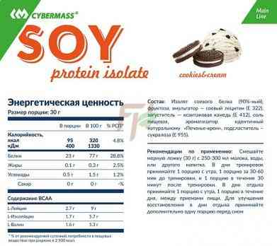 Cybermass Soy Protein Isolate