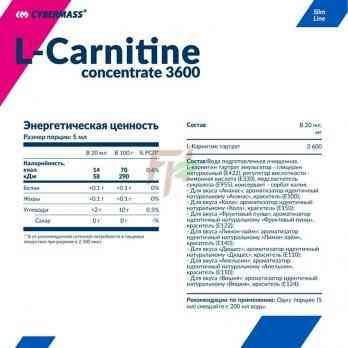 Сайбермасс жидкий карнитин - состав и описание