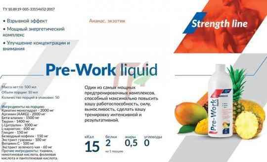 Cybermass Pre-Work Liquid  - состав и описание