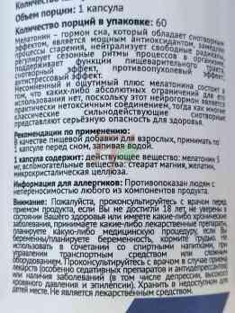 Cybermass Melatonin 5mg - состав и описание