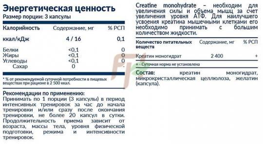 Cybermass Creatine (8состав и описание)