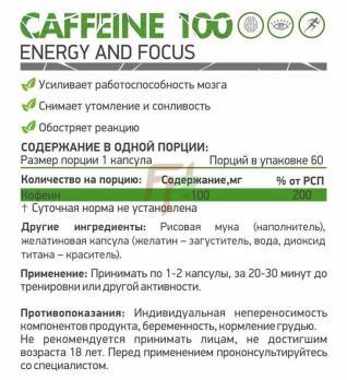 NaturalSupp Caffeine (состав)