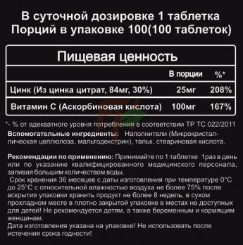 RavNutrition Zinc Citrate + Vitamin C (состав и описание)