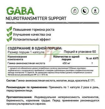NaturalSUPP GABA (состав и описание)